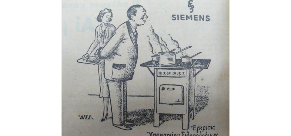 Κουζίνες siemens - θαύμα, θαύμα